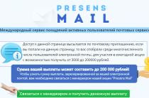Presens Mail [Лохотрон] — отзывы об акции от международного сервиса поощрений