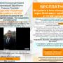 Интерактивная методика Романа Тушина [Лохотрон] – наши отзывы