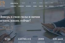 Grant Epos [Лохотрон] — отзывы о глобальной инвестиционной компании