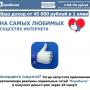 Вприбыли [Лохотрон] – отзывы об автокликере рекламы социальных сетей