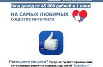 Вприбыли [Лохотрон] — отзывы об автокликере рекламы социальных сетей