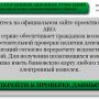 Агрегатор Компенсационных Отчислений [Лохотрон] – наши отзывы