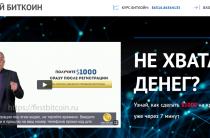First Bitcoin [Лохотрон] — реальные отзывы о программе Александра Соболева