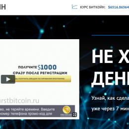 First Bitcoin [Лохотрон] – реальные отзывы о программе Александра Соболева