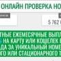 """Онлайн проверка номеров [Лохотрон] – отзывы об акции """"Уникальный номер"""""""