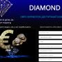 Платформа DIAMOND [Лохотрон] – отзывы о Евро заработке