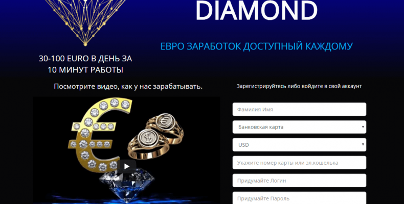 Платформа DIAMOND [Лохотрон] — отзывы о Евро заработке