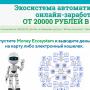Money Ecosystem [Лохотрон] – отзывы об экосистеме автоматического онлайн-заработка