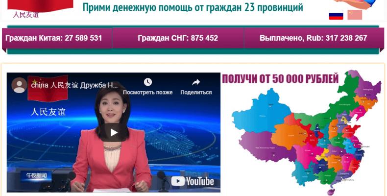 Дружба Народов [Лохотрон] — отзывы о Благотворительной Организации Китая