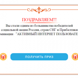 Активный интернет пользователь [Лохотрон] – отзывы об участии в социальной акции