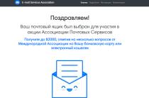 Ассоциация Почтовых Сервисов [Лохотрон] — отзывы об акции Счастливый Email