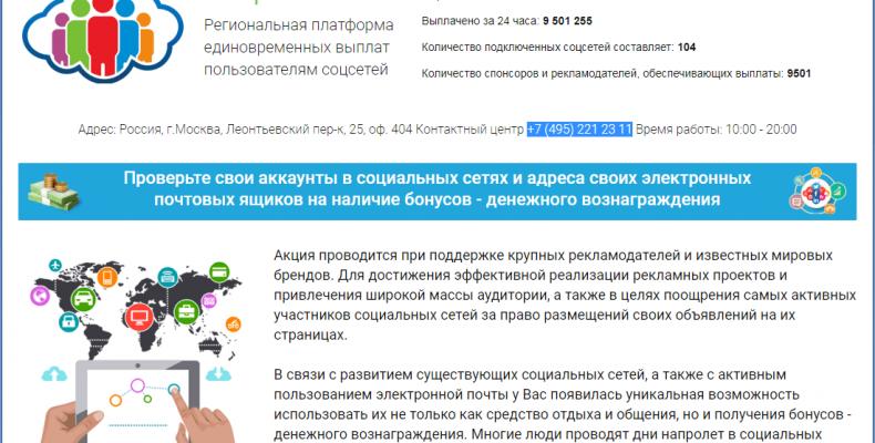 СоцBonus [Лохотрон] — отзывы о платформе единовременных выплат