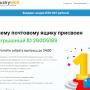 LuckyMail [Лохотрон] – наши отзывы о конкурсе e-mail адресов