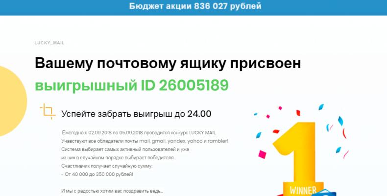 LuckyMail [Лохотрон] — наши отзывы о конкурсе e-mail адресов