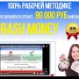 Crash Money [Лохотрон] – отзывы о методике Анны Хмельницкой