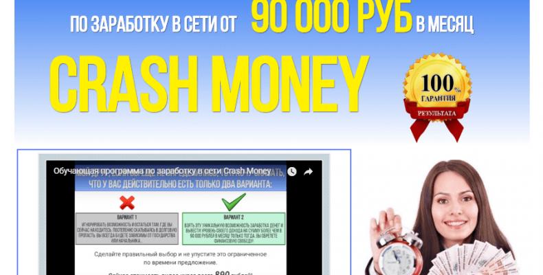 Crash Money [Лохотрон] — отзывы о методике Анны Хмельницкой