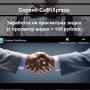 CashXpress [Лохотрон] – отзывы о заработке на просмотре видео