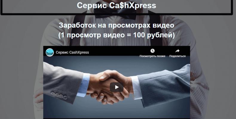 CashXpress [Лохотрон] — отзывы о заработке на просмотре видео