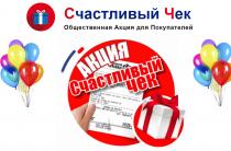 Счастливый чек [Лохотрон] — отзывы об Общественной акции для покупателей