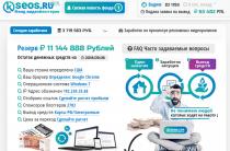 Kseos.ru [Лохотрон] — наши отзывы о фонде видеоблогеров