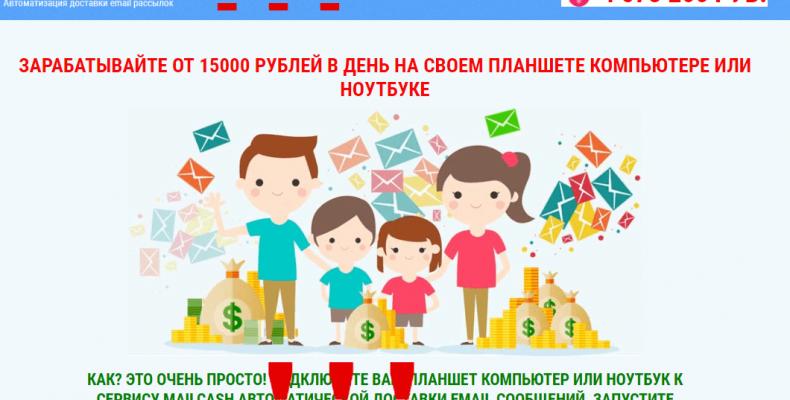 MailCash [Лохотрон] — отзывы сервисе автоматической доставки сообщений