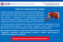 Объединенный Компенсационный Фонд [Лохотрон] — наши отзывы
