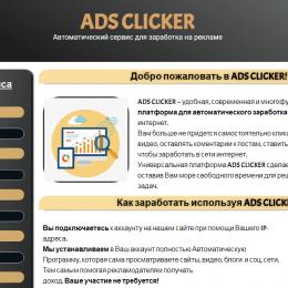 ADS Clicker [Лохотрон] — отзывы о платформе автоматического заработка