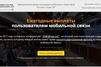 [Лохотрон] Ассоциация Мобильных Операторов России и СНГ