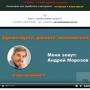 Метод Морозова, BAZA VIP, Финансовый Агрегатор [Лохотрон], автор – Андрей Морозов