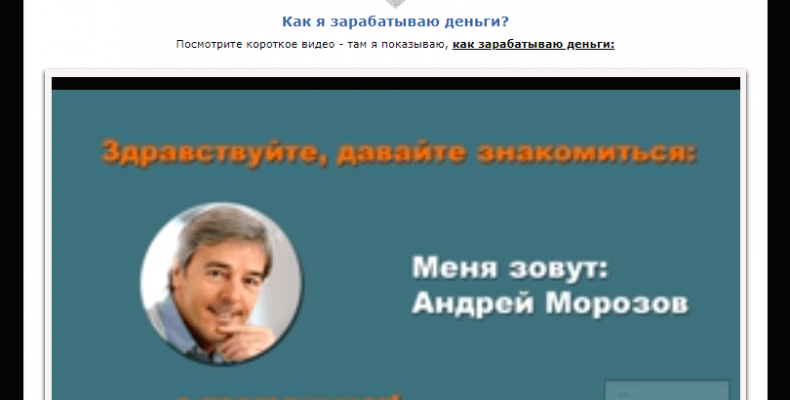 Метод Морозова, BAZA VIP, Финансовый Агрегатор [Лохотрон], автор — Андрей Морозов