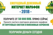 Ежегодный денежный интернет марафон [Лохотрон] — отзывы о проекте