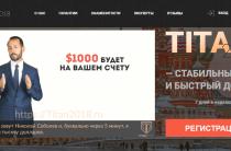 Титан2018 [Лохотрон] — отзывы о программе Николая Соболева