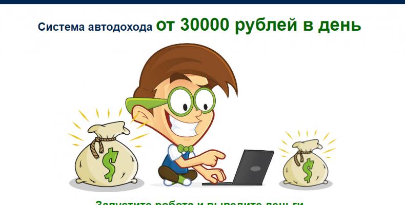 Nano Money [Лохотрон] — отзывы о финансовом роботе