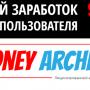 Money Archiver [Лохотрон] – отзывы об уникальной программе для заработка