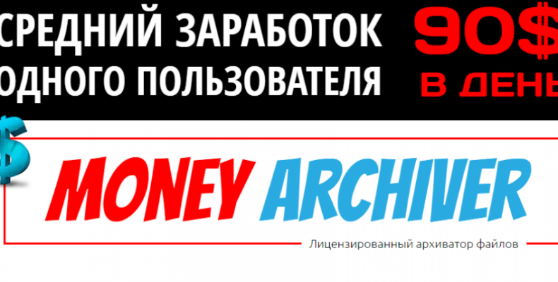 Money Archiver [Лохотрон] — отзывы об уникальной программе для заработка