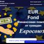 EURFond [Лохотрон] — отзывы о финансовой помощи от граждан Евросоюза