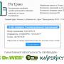 РегТранз [Лохотрон] — отзывы о региональной платформе онлайн транзакций и денежных переводов