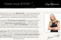Jessy Diamonds [Лохотрон] — отзывы о платном промо-опросе