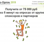 Top-Opros 2018 [Лохотрон] – отзывы о самом масштабном опросе