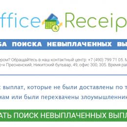 Office Receipt [Лохотрон] отзывы о службе поиска невыплаченных выплат