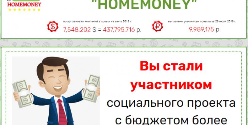 HomeMoney [Лохотрон] — отзывы о социальном проекте помощи