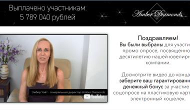Amber Diamonds [Лохотрон] — отзывы о промо опросе