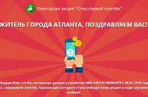 Счастливый Платеж [Лохотрон] — отзывы о ежегодной акции