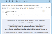 Аккредитованная Ассоциация Интернет Провайдеров [Лохотрон] — наши отзывы