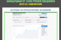 Авторская Система Юлии Мезевой [Лохотрон] — отзывы о программе заработка