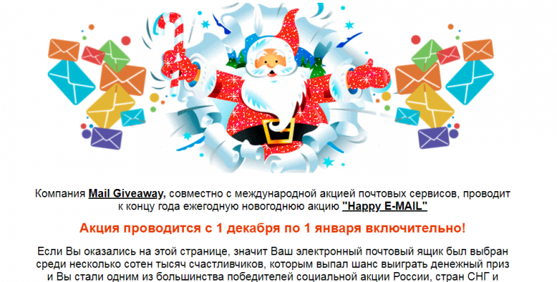 Mail Giveaway [Лохотрон] — отзывы об акции Happy E-mail