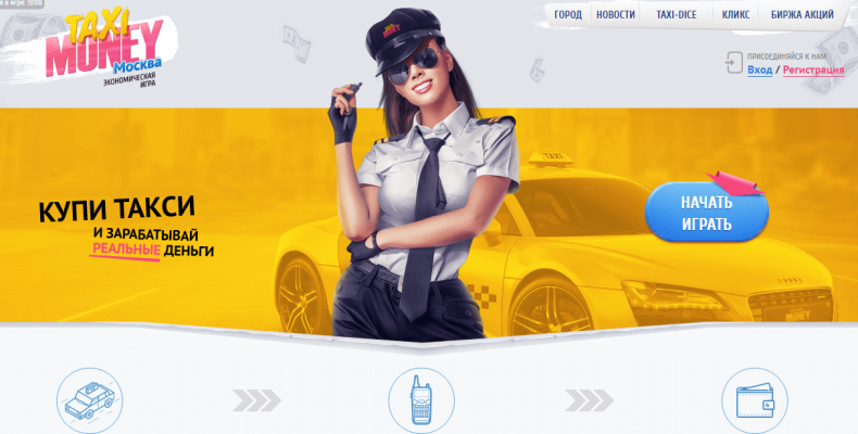 Taxi Money [Лохотрон] — Отзывы об игре с выводом средств