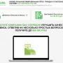 Сбербанк России [Лохотрон] – отзывы о мотивированном опросе граждан