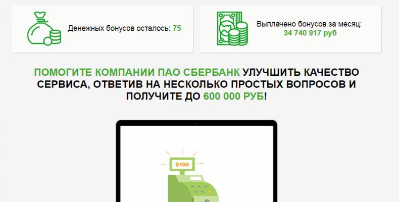 Сбербанк России [Лохотрон] — отзывы о мотивированном опросе граждан