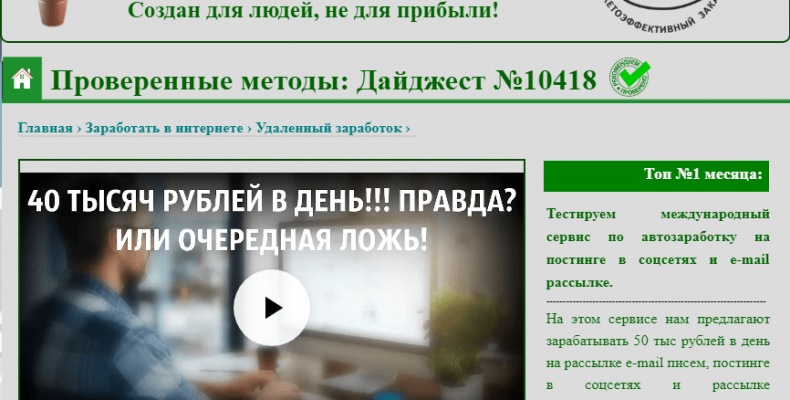 Advert Poster 2.4 [Лохотрон] — заработок от Информационного портала «Интернет работа»